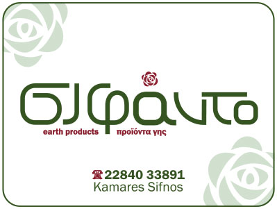 Sifado - Earth products, Kamares, Sifnos